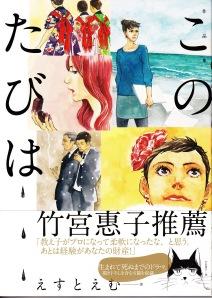 Cover of Kono Tabi wa