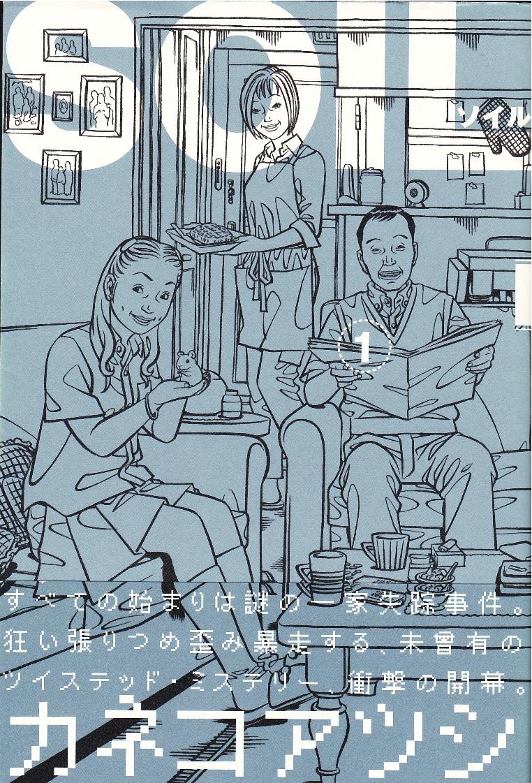 SOIL KANEKO ATSUSHI VOL.1-11 COMPLETE MANGA COMIC BOOK SET JAPANESE F//S