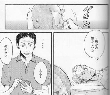 Natsu no saigo ni yosete/Machie Umematsu