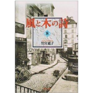 Kaze to Ki Vol. 8