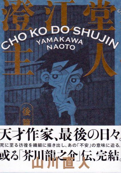 Chokodoshujin