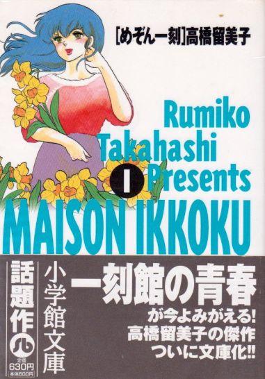 Maison Ikkoku 1