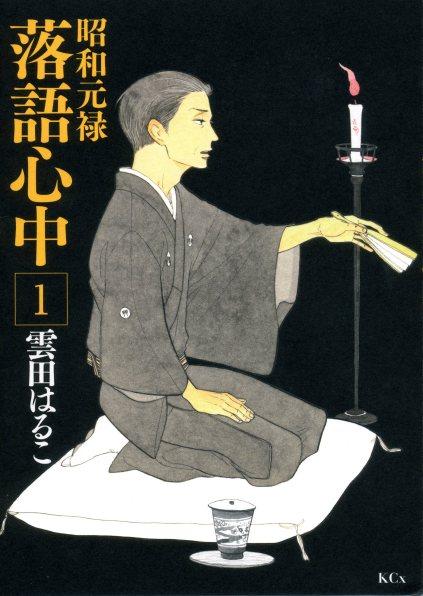 Rakugo Shinchu
