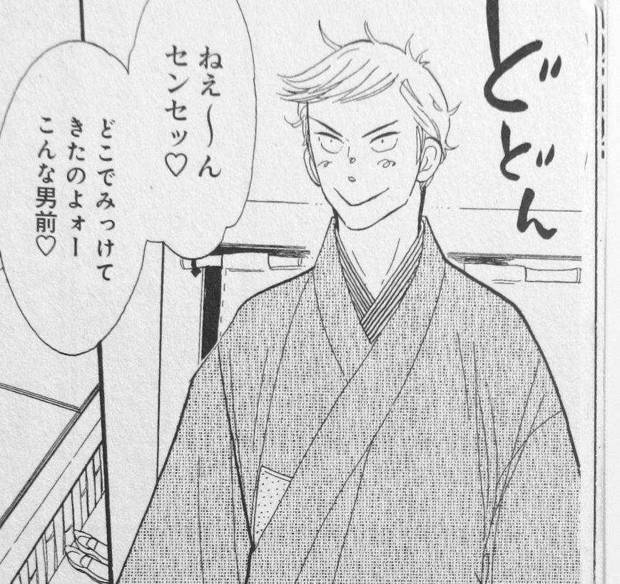 Chuffed_Kimono