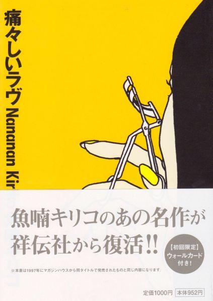 Itaitashii Love