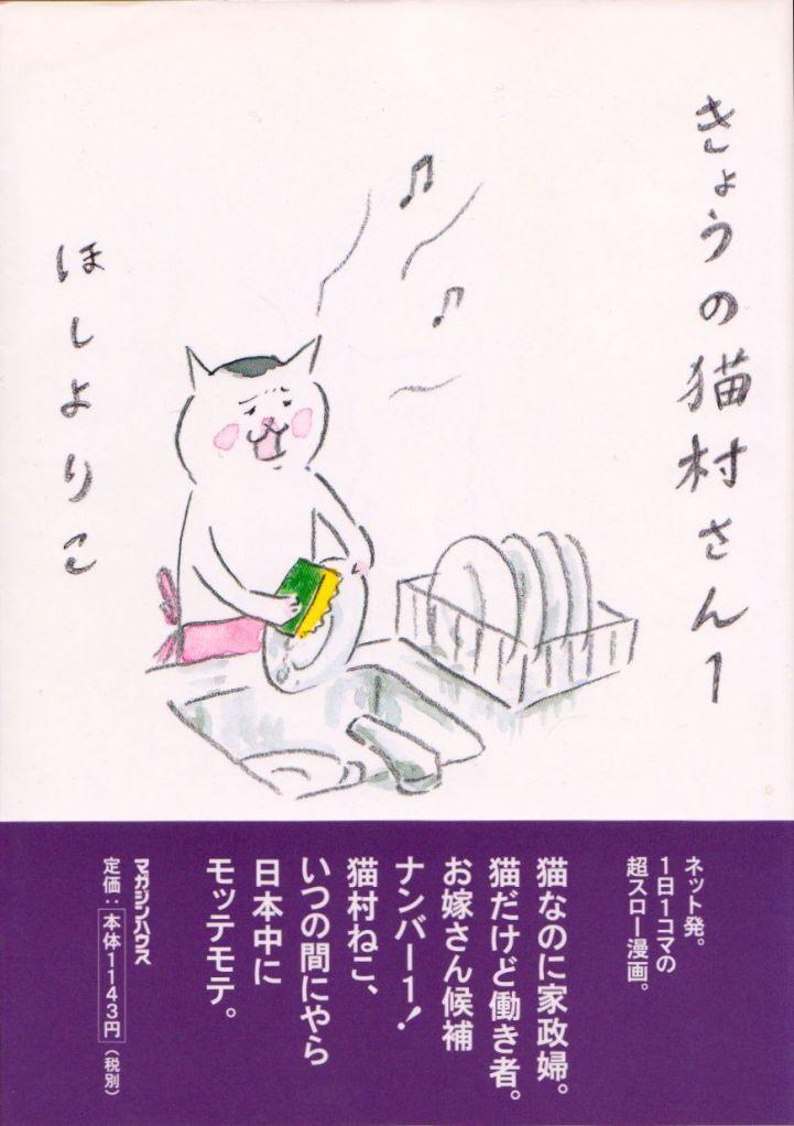Kyo no Nekomura-san