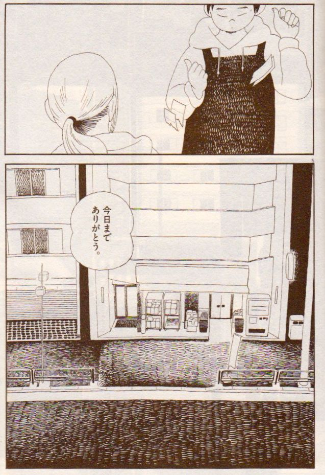 Fired/Tsuchika_Nishimura