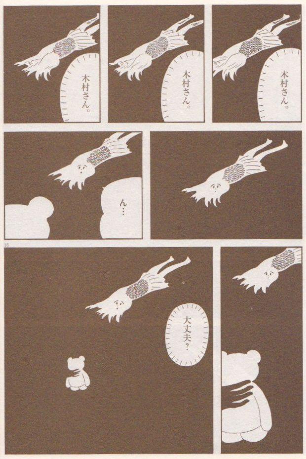 Teddy:Tsuchika_Nishimura