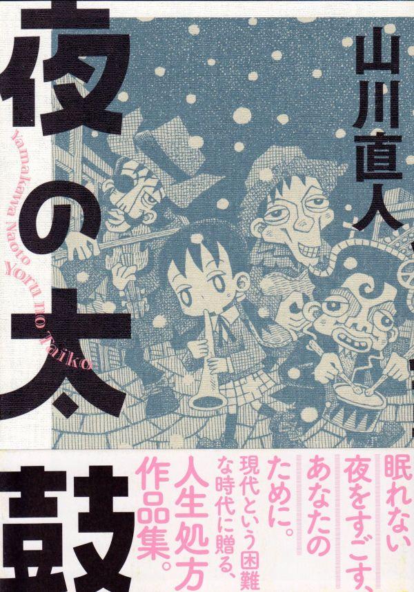 Yoru no Taiko cover
