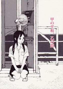 Ko no Heiwa, Otsu no Kara