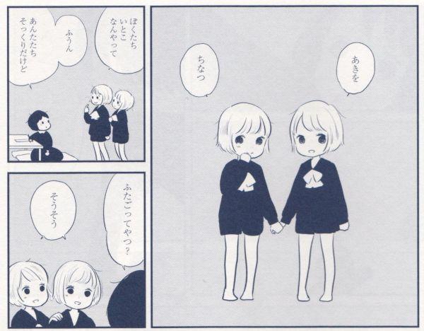 Babies_Fumiko Fumi