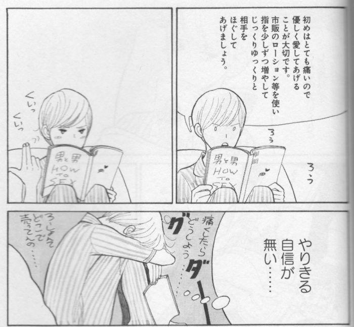 How to Sex_Haruoko Kumota