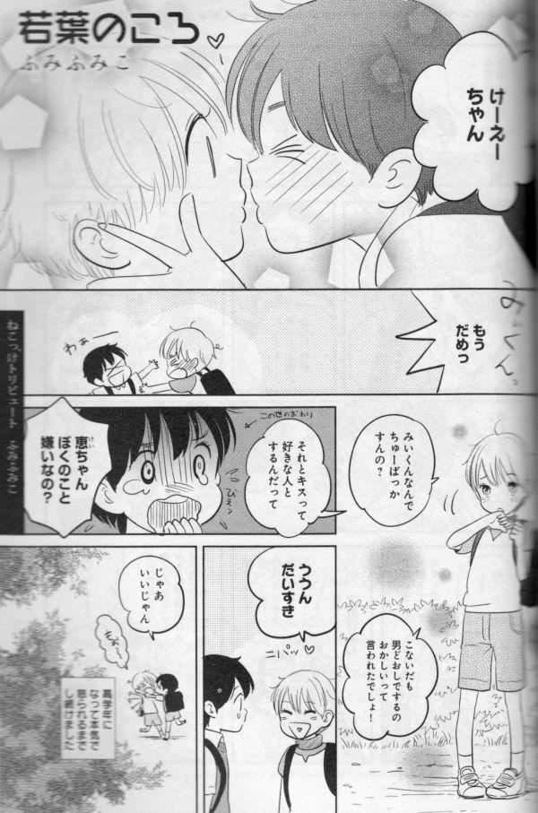 Kisses_Fumiko Fumi