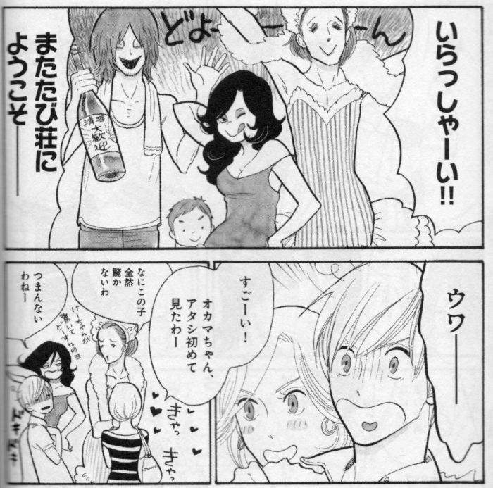Matatabi Party_Haruko Kumota