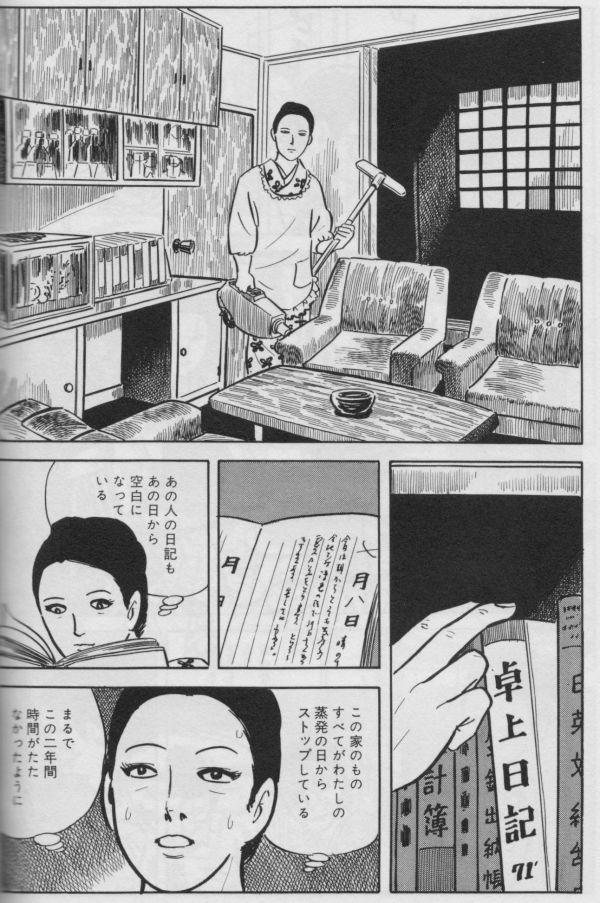 Michikusa:Tatsumi