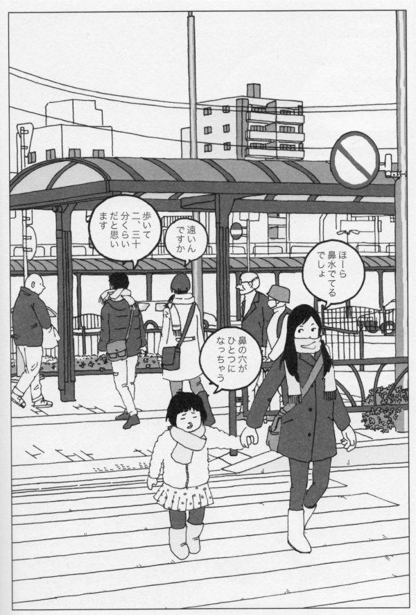 Machiato_Katsushika