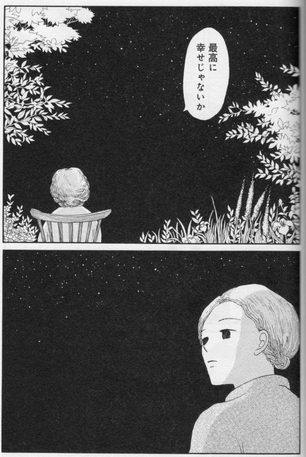 Shiawase_Aoi Ikebe