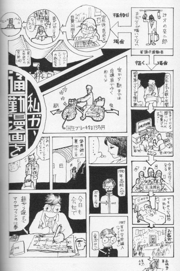 Tsukin_Zajiro