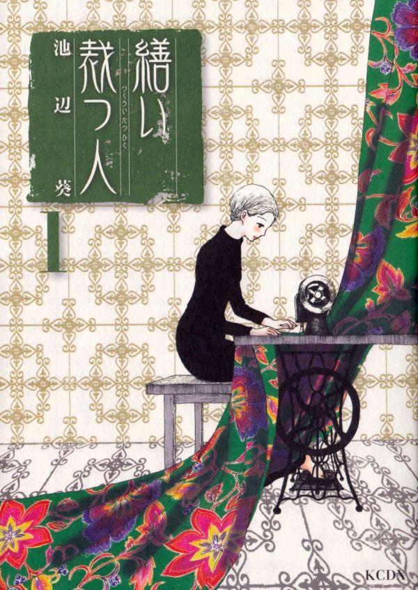 Tsukuroitatsu Hito_Aoi Ikebe