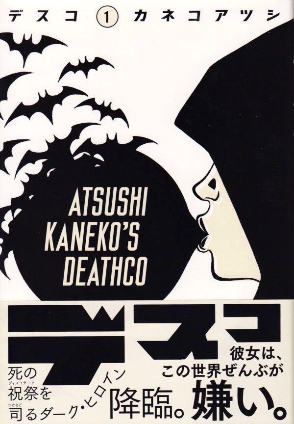Deathco_Kaneko