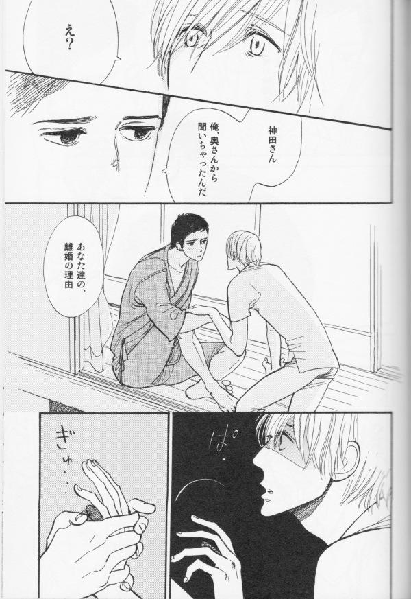 Nobara_Kumota