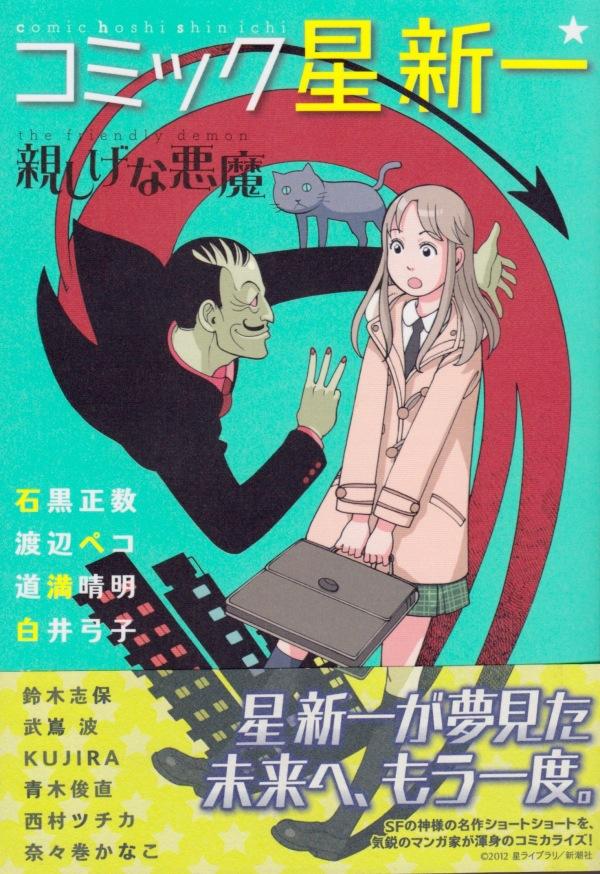 Comics Hoshi Shinichi