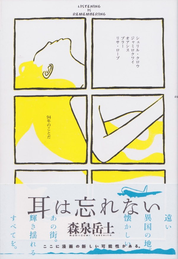 Mimi_Moriizumi