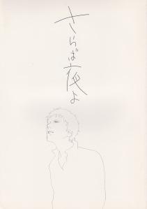 Saraba_Yamashita
