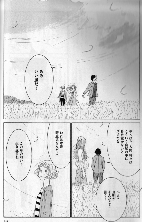 Field_Yamaji