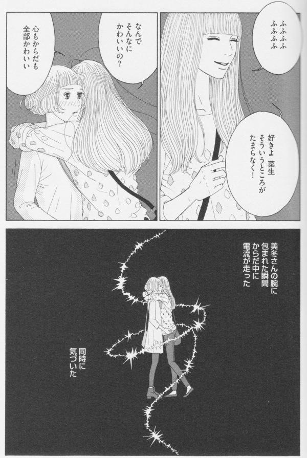 Mifuyu_Yamaji