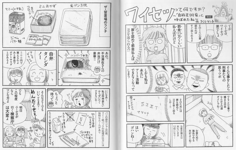 Prison_Rokudenashiko