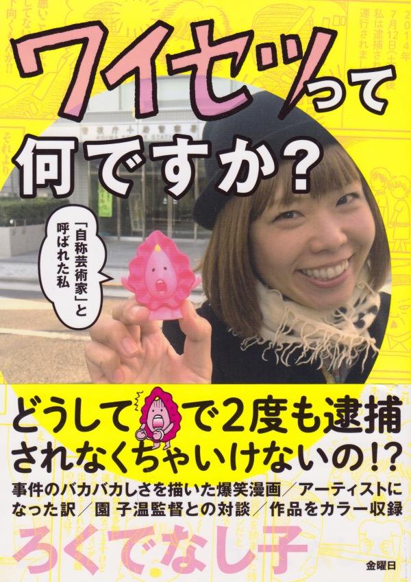 Waisetsu_Rokudenashiko
