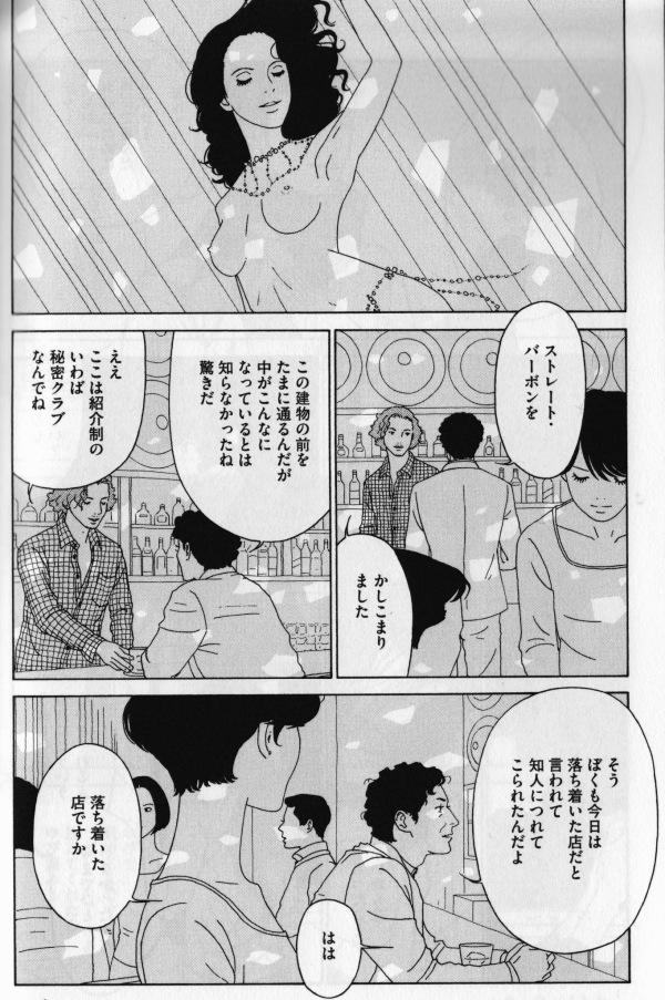 Strip_Yamaji