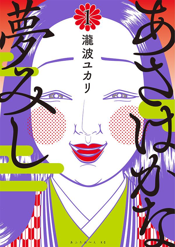 Asahakana_Takinami