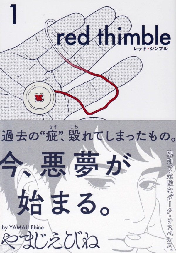 Red Thimble_Yamaji