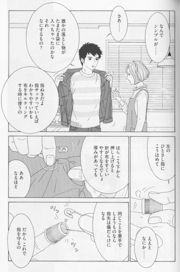 Thimble_Yamaji