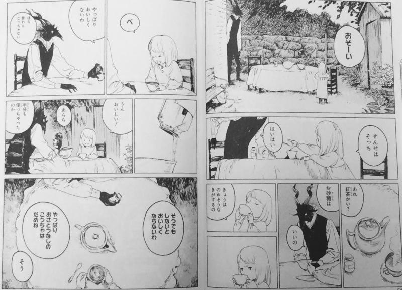 Tea party_Nagabe