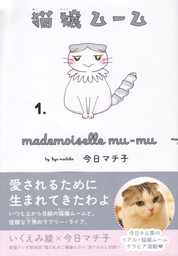 Nekojou MuMu_Kyo