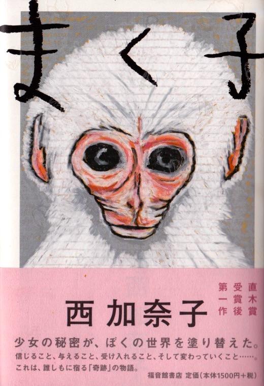 Makuko Nishi
