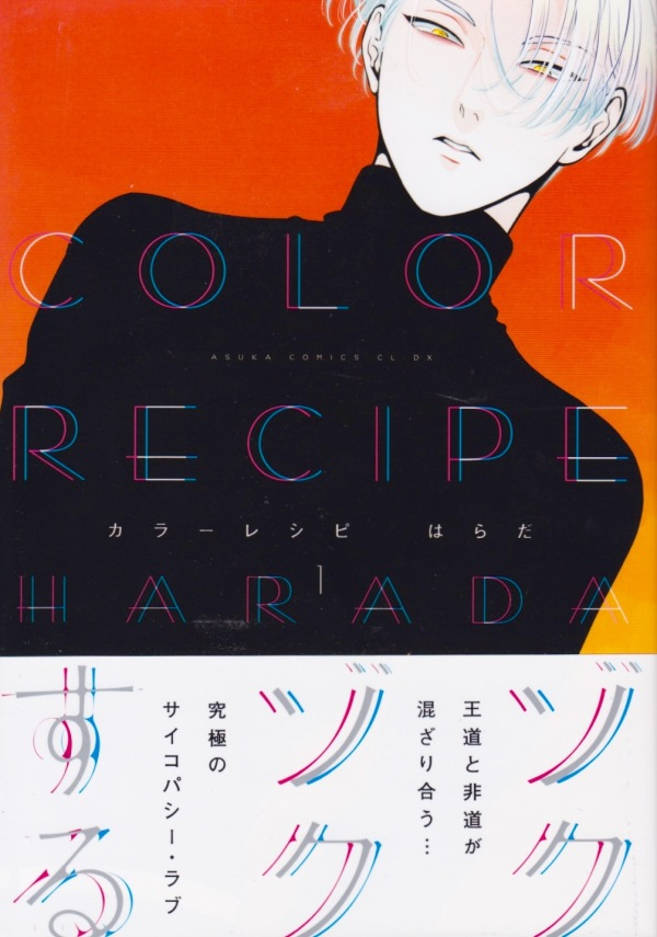 Color Recipe_Harada