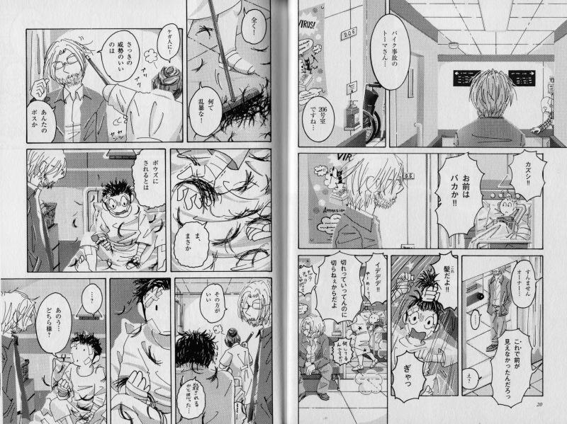 Hospital_Nakano