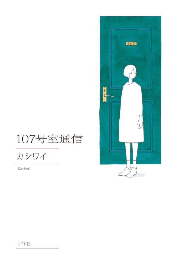 107goshitsu_Kashiwai