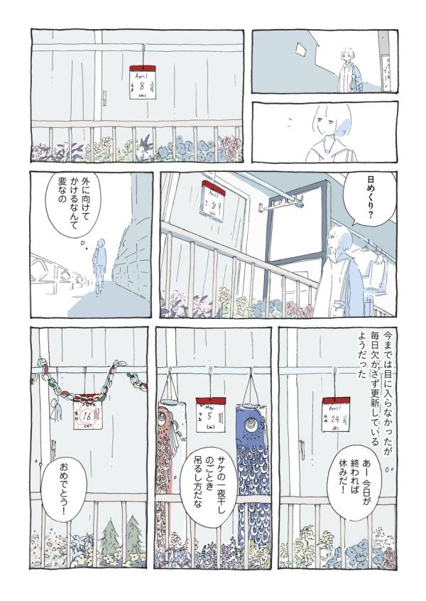 107_Kashiwai