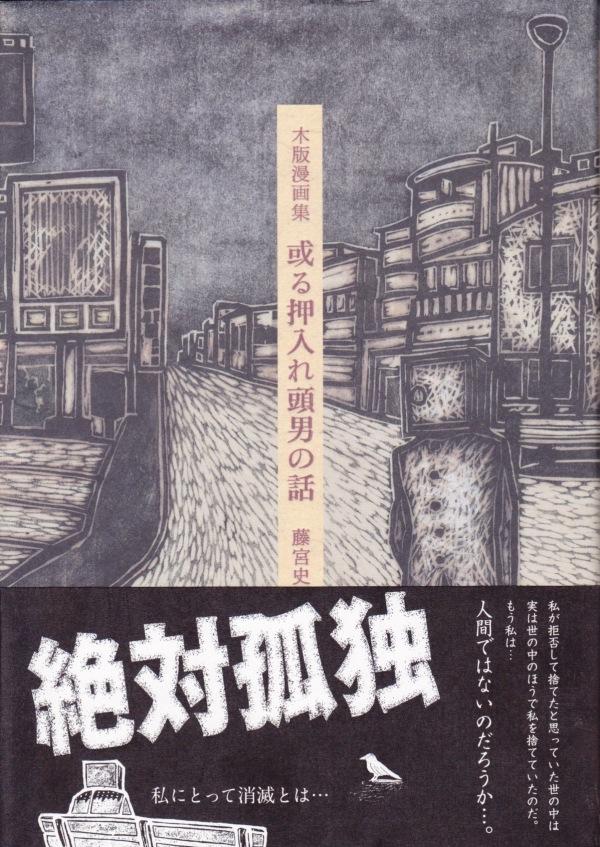 aru-oshiire_fuhito-fujimiya