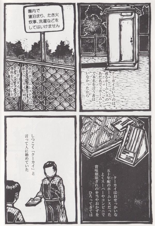 kuu_fuhito-fujimiya