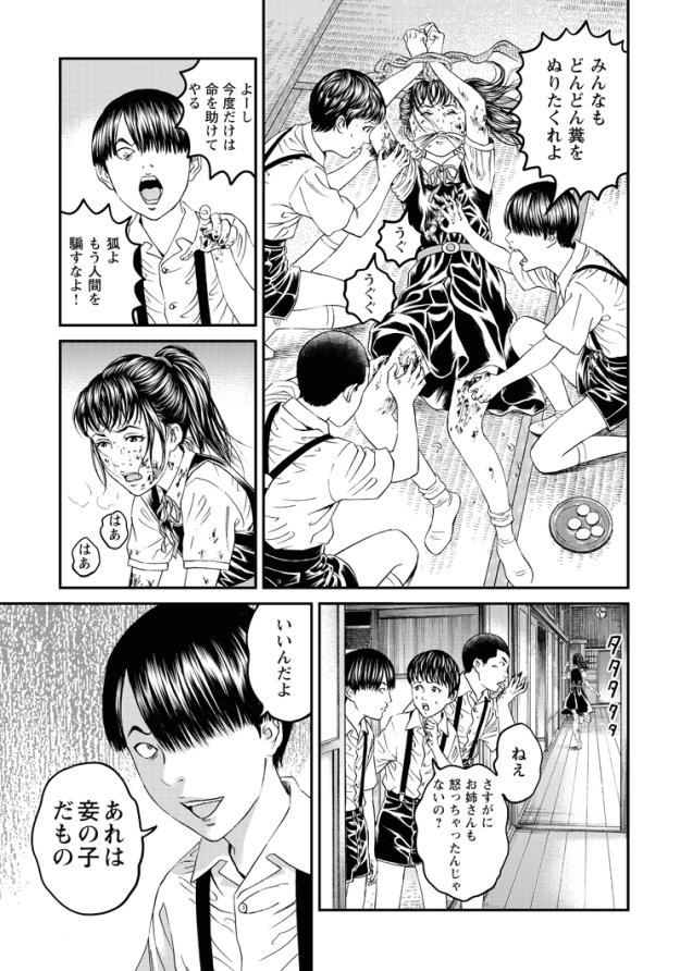 tanizaki_furuya