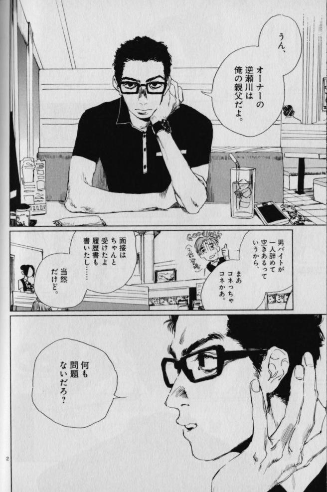 Glasses_Noda