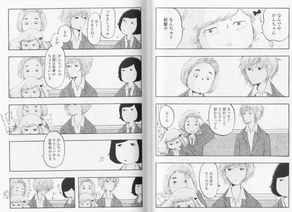 Train_Ikebe
