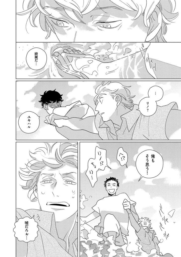Frolic_Tsuyuki