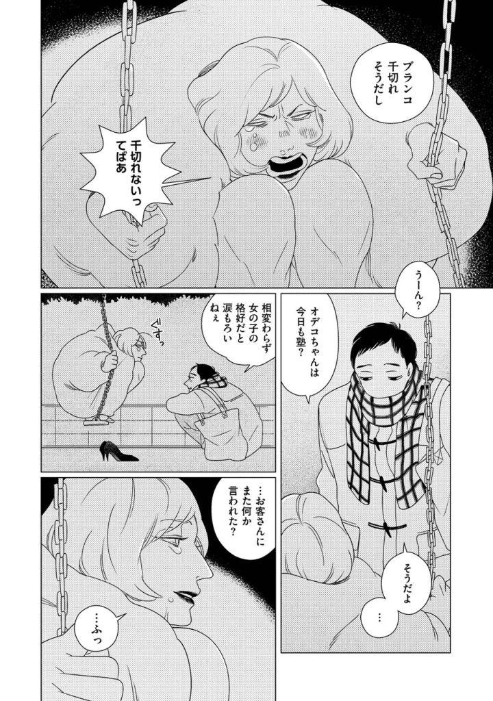 Odeko_Tsuyuki